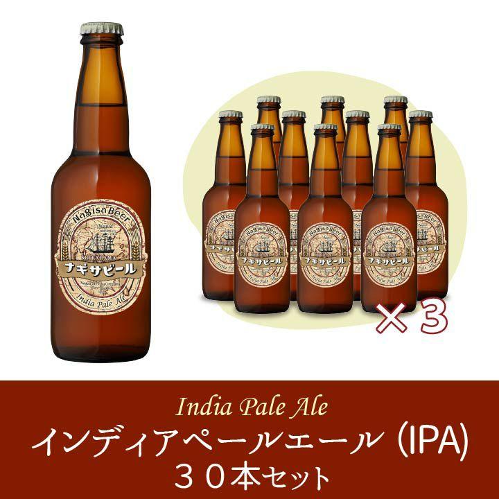 「インディアペールエール(IPA)」30本セット【I30】(NB30-IPA)
