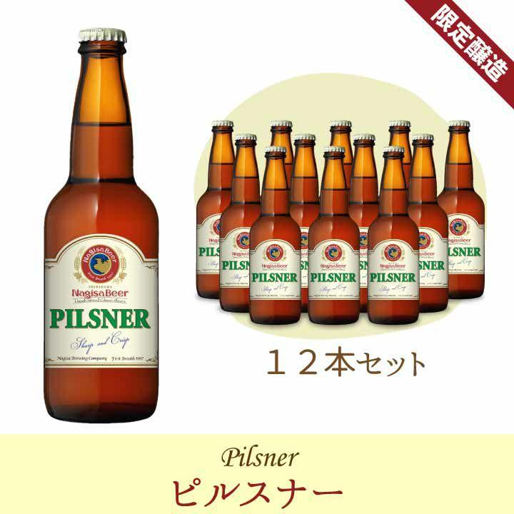 「ピルスナー」12本入り【P12】(NB12-PI)