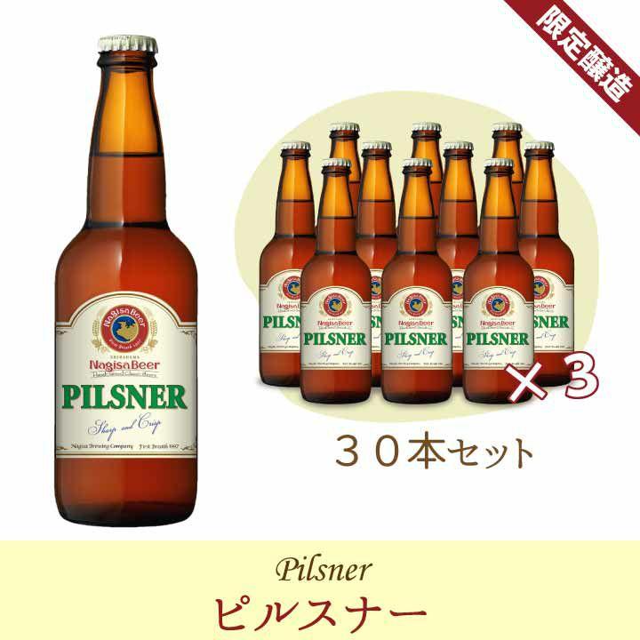 「ピルスナー」30本入り【P30】(NB30-PI)