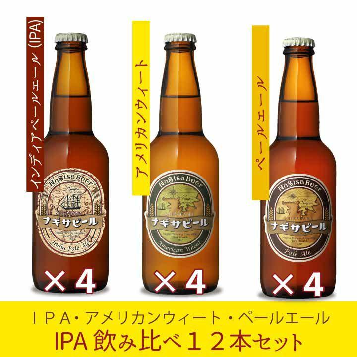 「インディアペールエール」飲み比べ12本セット[A4P4I4](NB12-2)