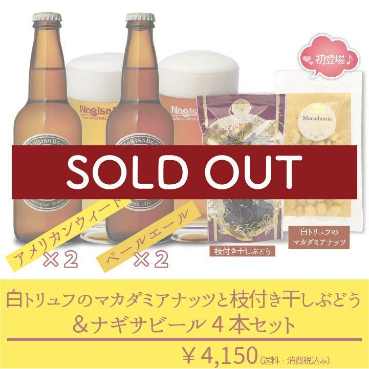 白トリュフのマカダミアナッツと枝付き干しぶどう&ナギサビール4本セット【A2P2】 (NB4-SET3)