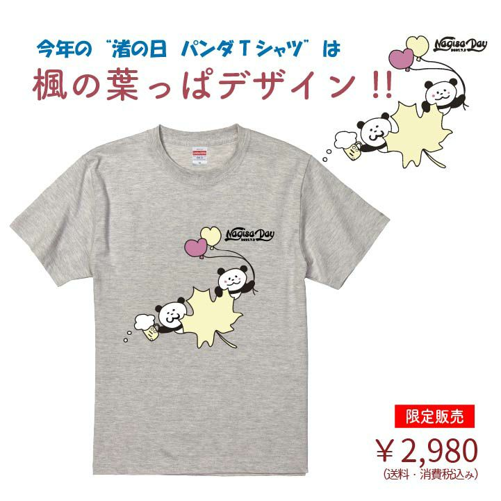 渚の日パンダTシャツ【NB-TS】