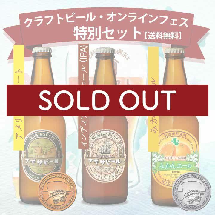 クラフトビール・オンラインフェス特別セット6本入り