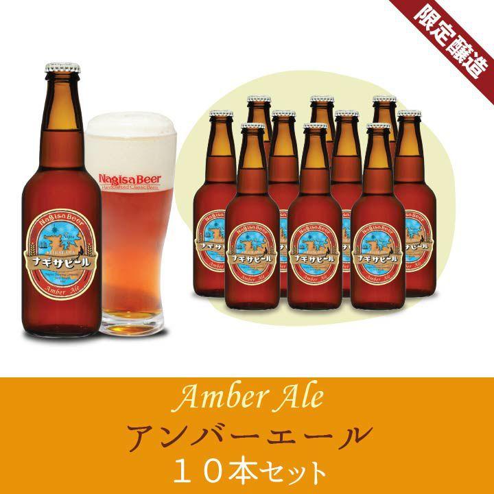 【期間限定】【送料込み】「アンバーエール」10本入り【A10】(NB10-AMB)