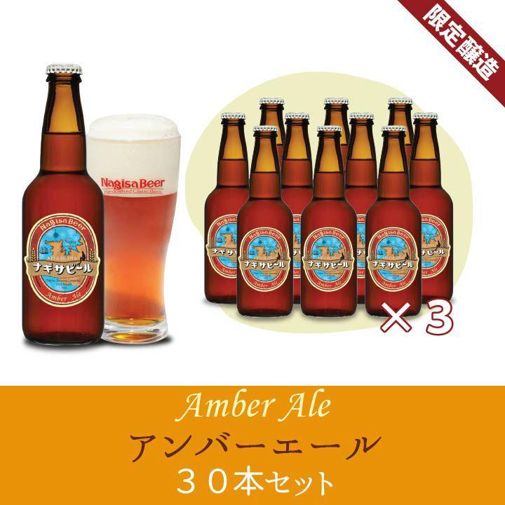 【期間限定】【送料込み】「アンバーエール30本入り」【A30】(NB30-AMB)